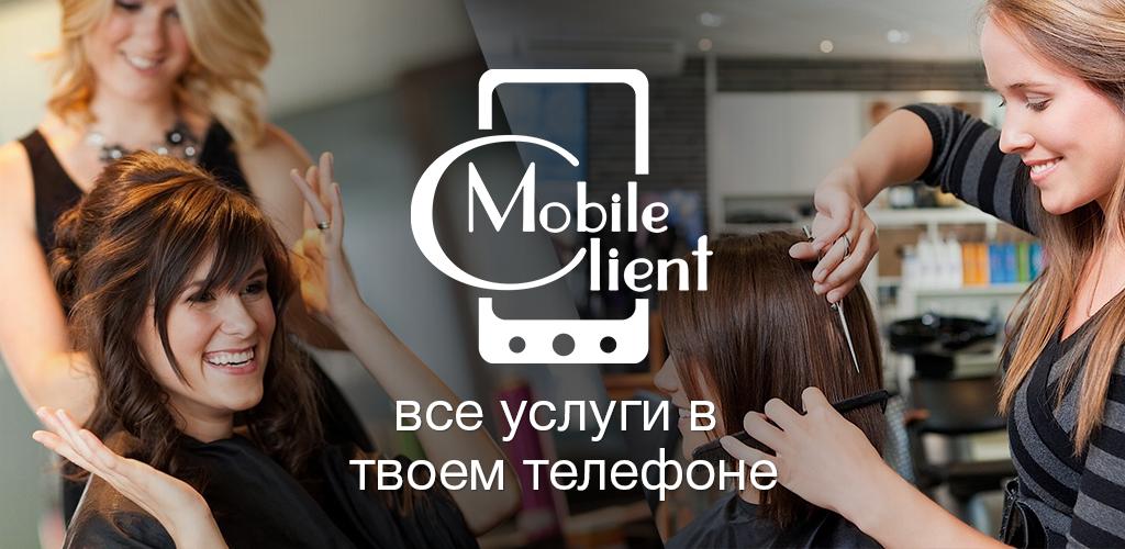 Все услуги в Твоем телефоне!